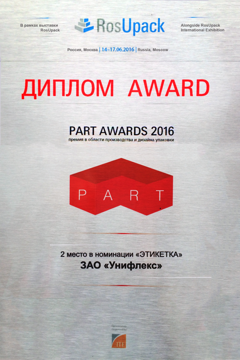 PART Awards 2016 Diploma
